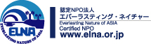 認定NPO法人エバーラステイング・ネイチャー